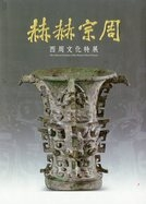 The Cultural Grandeur of the Western Zhou Dynasty Special Exhibitio