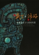 King Wu Ding and Lady Hao: Art and Culture of the Late Shang Dynasty Special Exhibition