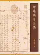 Collection of Qiang An Essays(in Chinese)