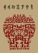 Decorative Patterns on Chinese Bronzes(in Chinese)