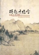 A Thousand, Thousand Churning Waves: The Legendary Red Cliff Heritage(in Chinese)