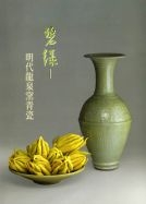 Green:  Longquan Celadon of the Ming Dynasty(in Chinese)