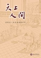 Heaven, Earth, and Beyond: Prints and Illustrations of Confucian, Buddhist, and Taoist Figures(in Chinese)
