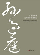 Investigative Report on the Optical Study of Sun Kuo-t'ing's Essay on Calligraphy(in Chinese)