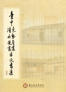 Classical Chinese Collections from the Chan Family of Dongshih and the Huang Family of Cingshuei in Taichung(in Chinese)