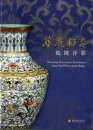 Illustrated Catalogue of Stunning Decorative Porcelains from the Ch'ien-lung reign(in Chinese)