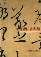 Illustrated Catalogue of Masterpieces of Chin and T'ang Dynasty Calligraphy(in Chinese)