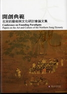 Conference on Founding Paradigms - Papers on the Art and Culture of Northern Sung Dynasty(in Chinese)