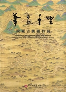 Outlining Geographical Expanse with a Brush: Historical Maps in the Collections of the NPM(in Chinese)