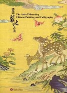 The Art of Mounting Chinese Painting and Calligraphy(in Chinese)