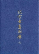 Illustrated Catalog of Painting and Calligraphy in the National Palace Museum (Vol.26)(in Chinese)