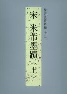 National Palace Museum's Calligraphy Masterpieces Re-edited (XIII): Calligraphy Writing by Mi Fu, Song Dynasty (1)