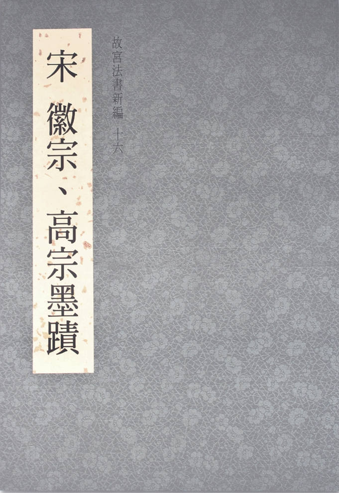 National Palace Museum's Calligraphy Masterpieces Re-edited (XVI): Calligraphy Writing by Song Huizong and Song Gaozong, Song Dynasty (in Chinese)