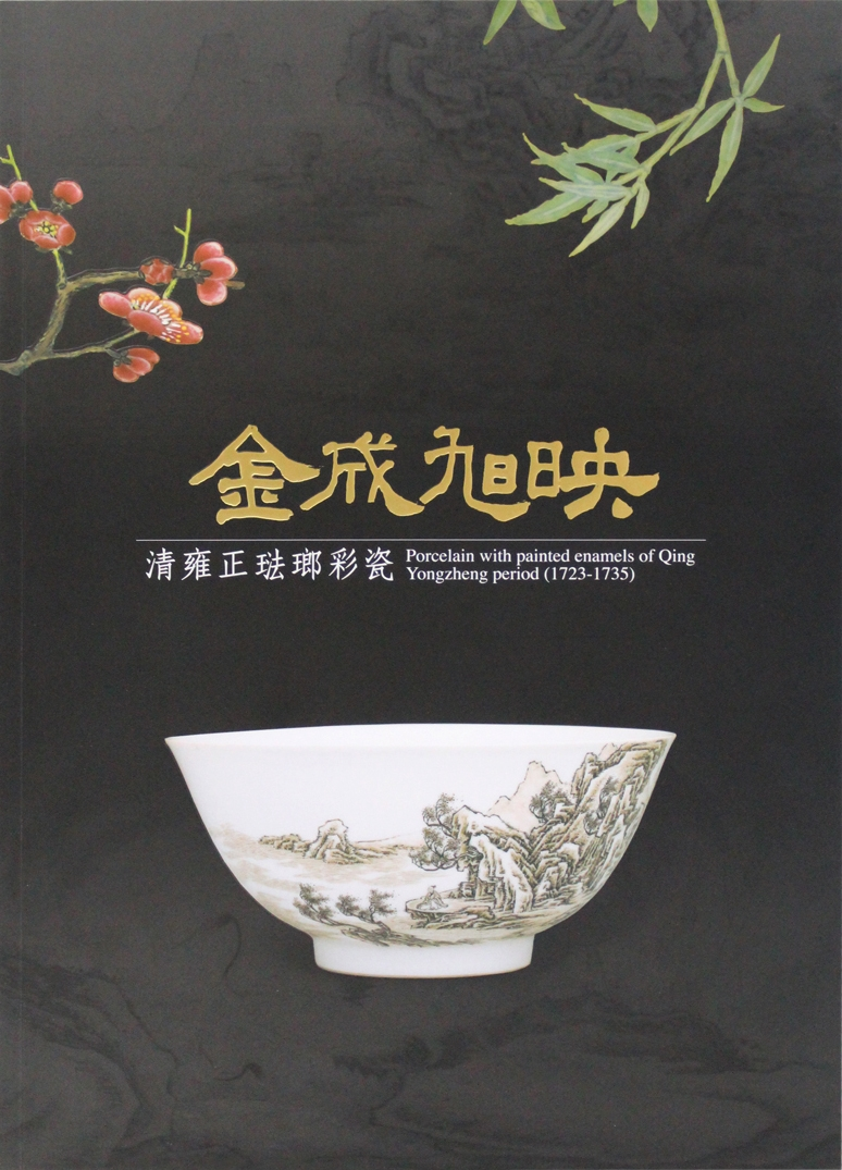 A special exhibition of porcelain with painted enamels of Yongzheng period in the Qing dynasty.(in Chinese)