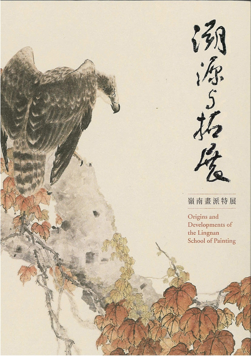 Origins and Developments of the Lingnan School of Painting (in Chinese)