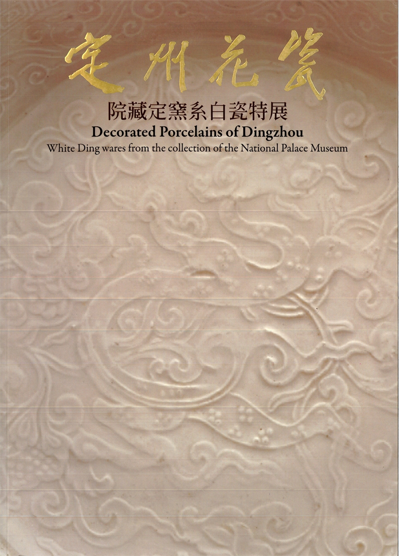 The Decorated Porcelains of Dingzhou: White Ding Wares from the Collection of the National Palace Museum Special Exhibition