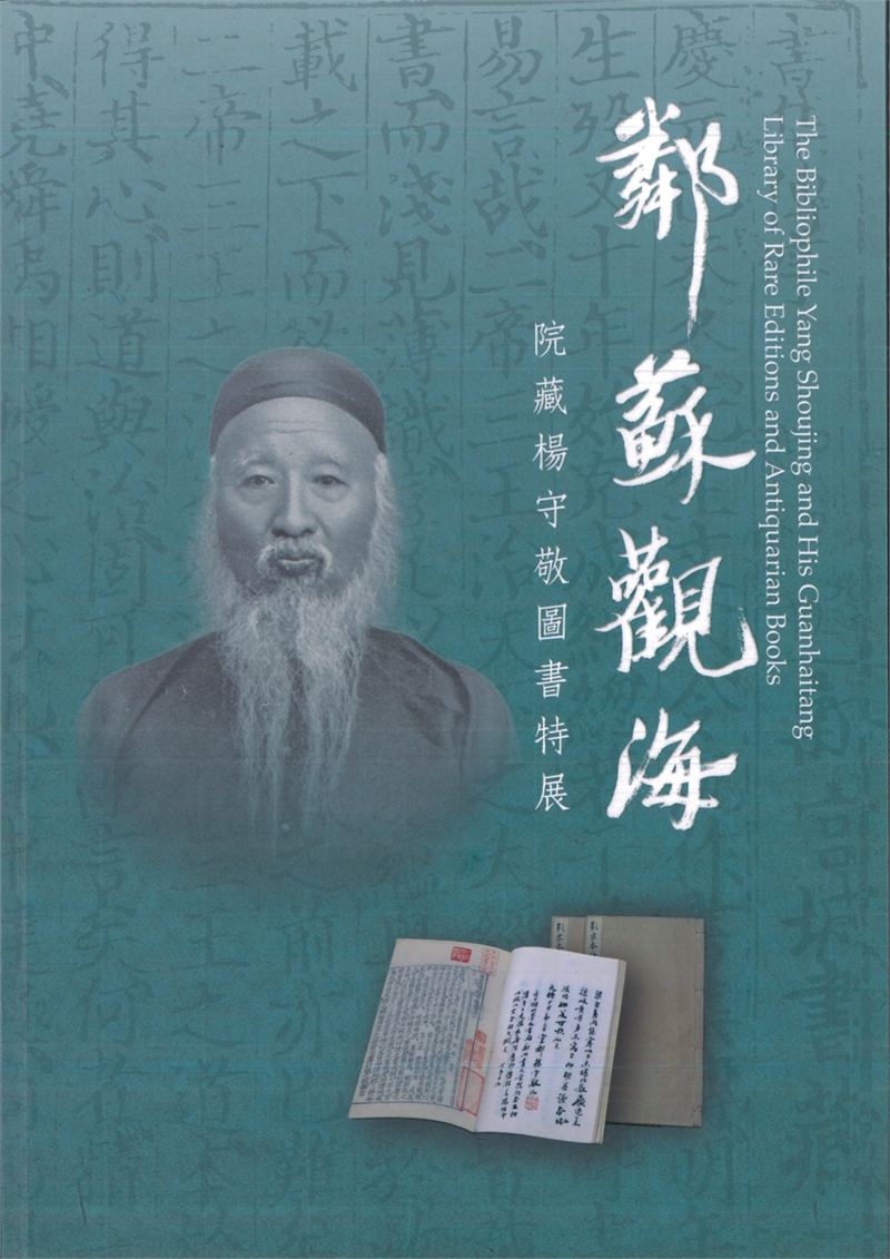 Special Exhibition: The Bibliophile Yang Shoujing and His Guanhaitang Library of Rare Editions and Antiquarian Books
