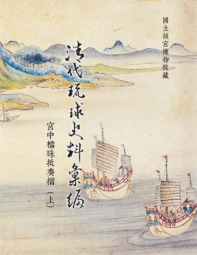 Compilation of Ryukyu's Historical Data from the Qing Dynasty: Rescripts Written in the Palace Memorials (Vol. 1 of 2) (in Chinese)