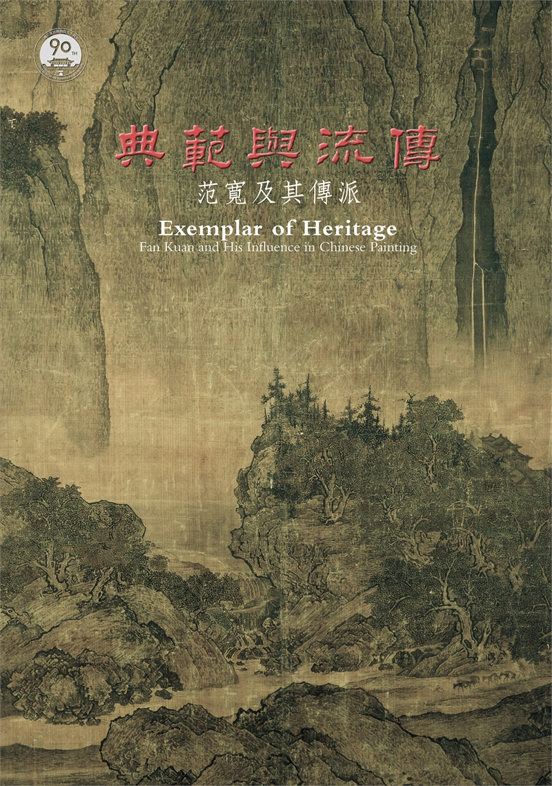 Exemplar of Heritage: Fan Kuan and His Influence in Chinese Painting