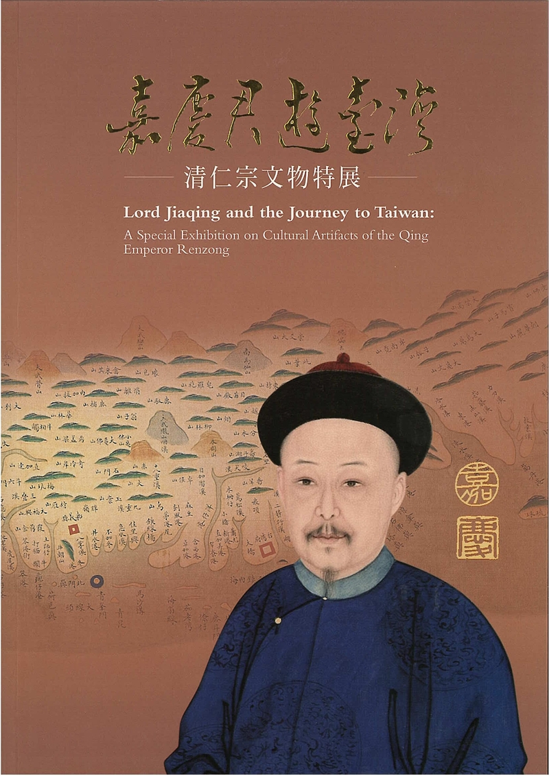 Catalogue for the Lord Jiaqing and the Journey to Taiwan Special Exhibition (in Chinese)