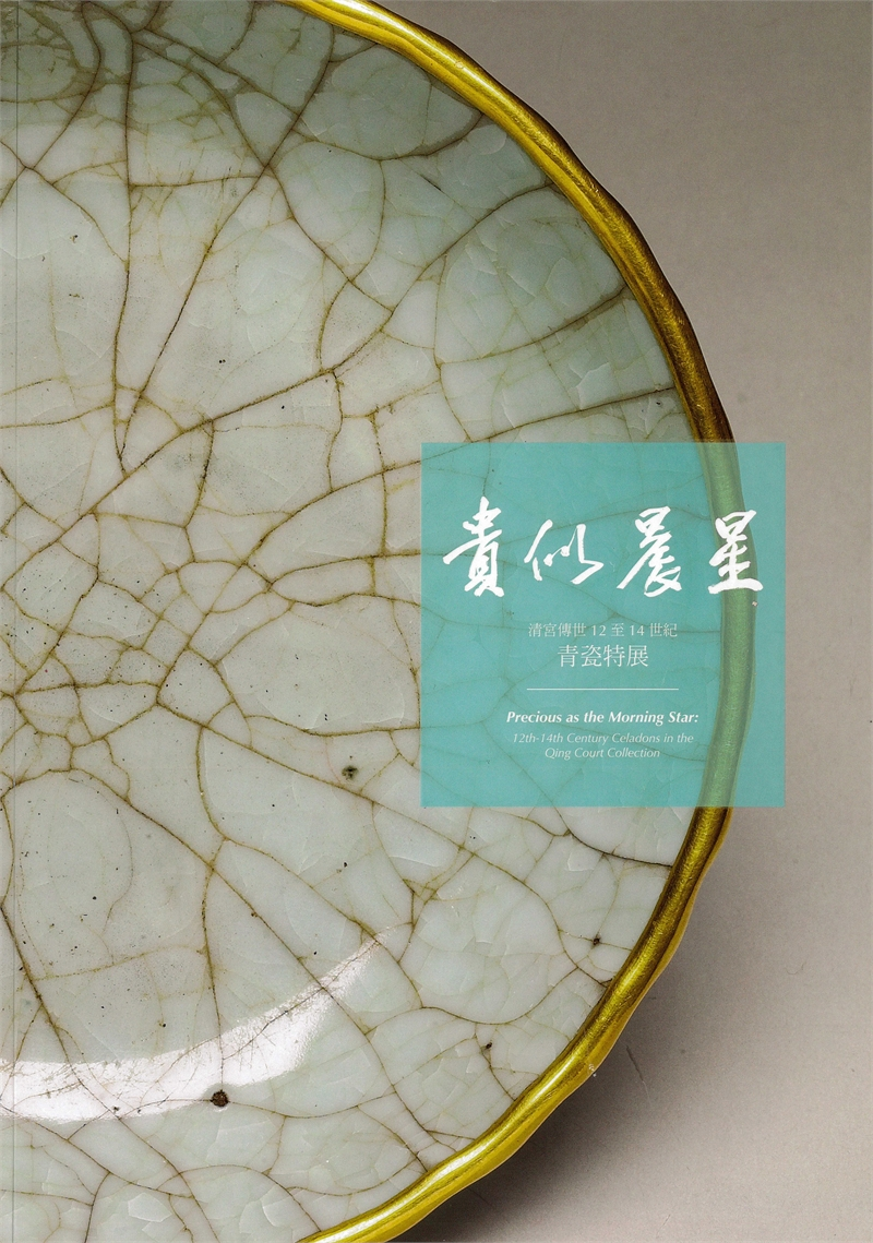 Catalogue for the Precious as the Morning Star: 12th-14th Century Celadons in the Qing Court Collection Special Exhibition (in Chinese)