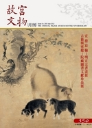 The National Palace Museum Monthly of Chinese Art (no. 350, May) (in Chinese)