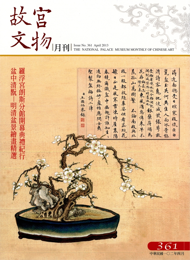 The National Palace Museum Monthly of Chinese Art (no. 361, April) (in Chinese)