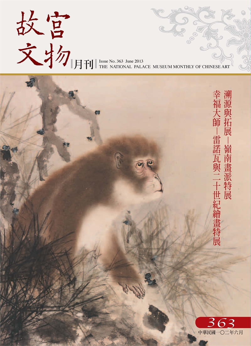 The National Palace Museum Monthly of Chinese Art (no. 363, June) (in Chinese)