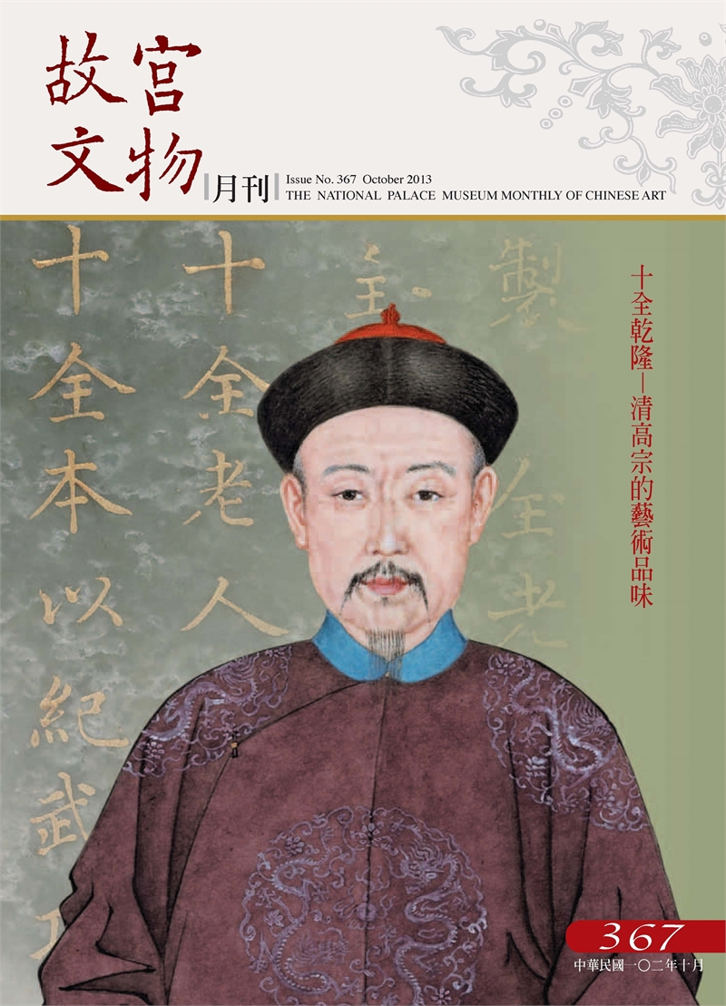 The National Palace Museum Monthly of Chinese Art (no. 367, October) (in Chinese)