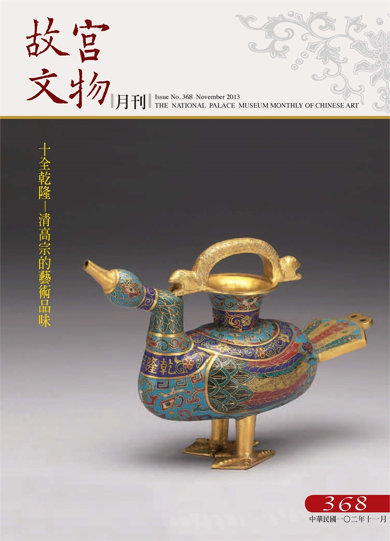 The National Palace Museum Monthly of Chinese Art (no. 368, November) (in Chinese)