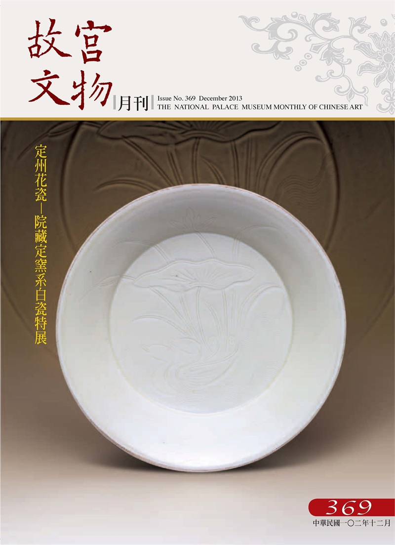 The National Palace Museum Monthly of Chinese Art (no. 369, December) (in Chinese)