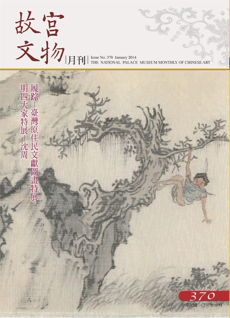 The National Palace Museum Monthly of Chinese Art (no. 370, Jan) (in Chinese)