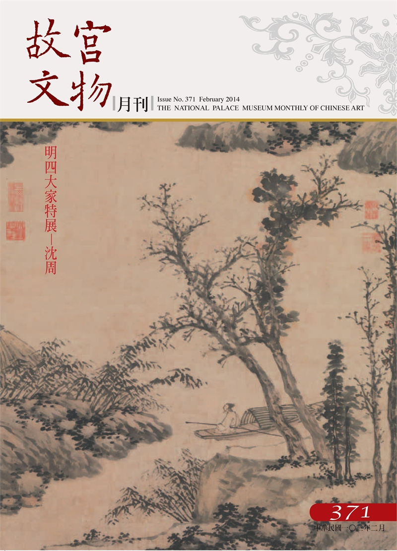 The National Palace Museum Monthly of Chinese Art (no. 371, Feb) (in Chinese)