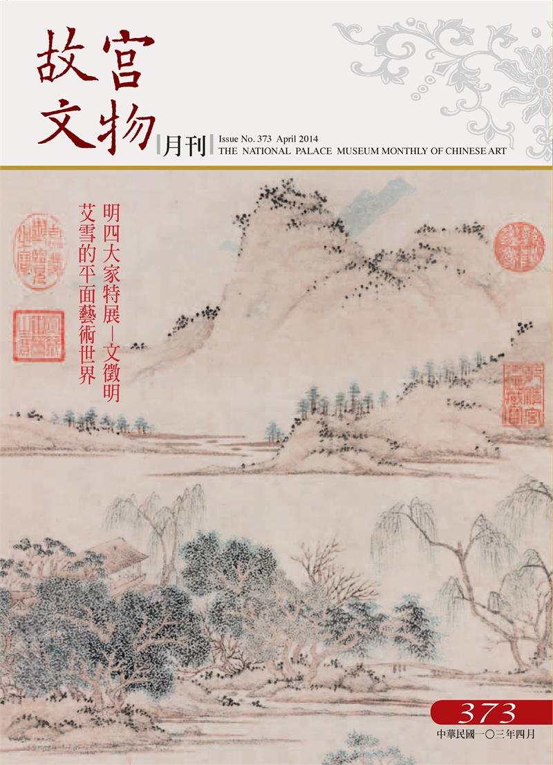 The National Palace Museum Monthly of Chinese Art (no. 373, April) (in Chinese)
