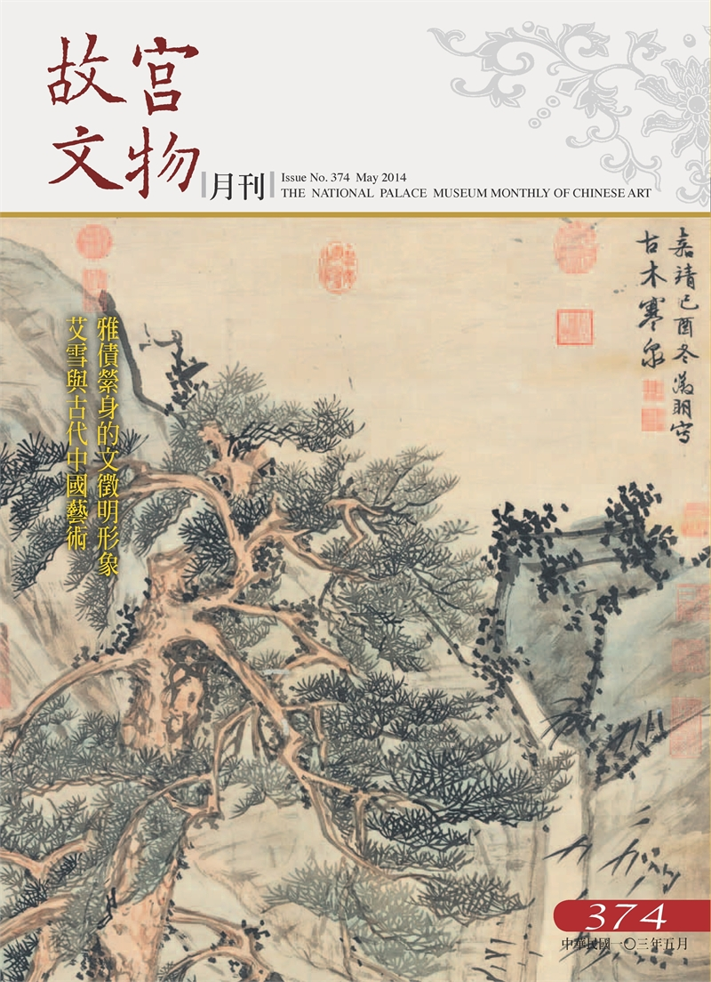 The National Palace Museum Monthly of Chinese Art (no. 374, May) (in Chinese)