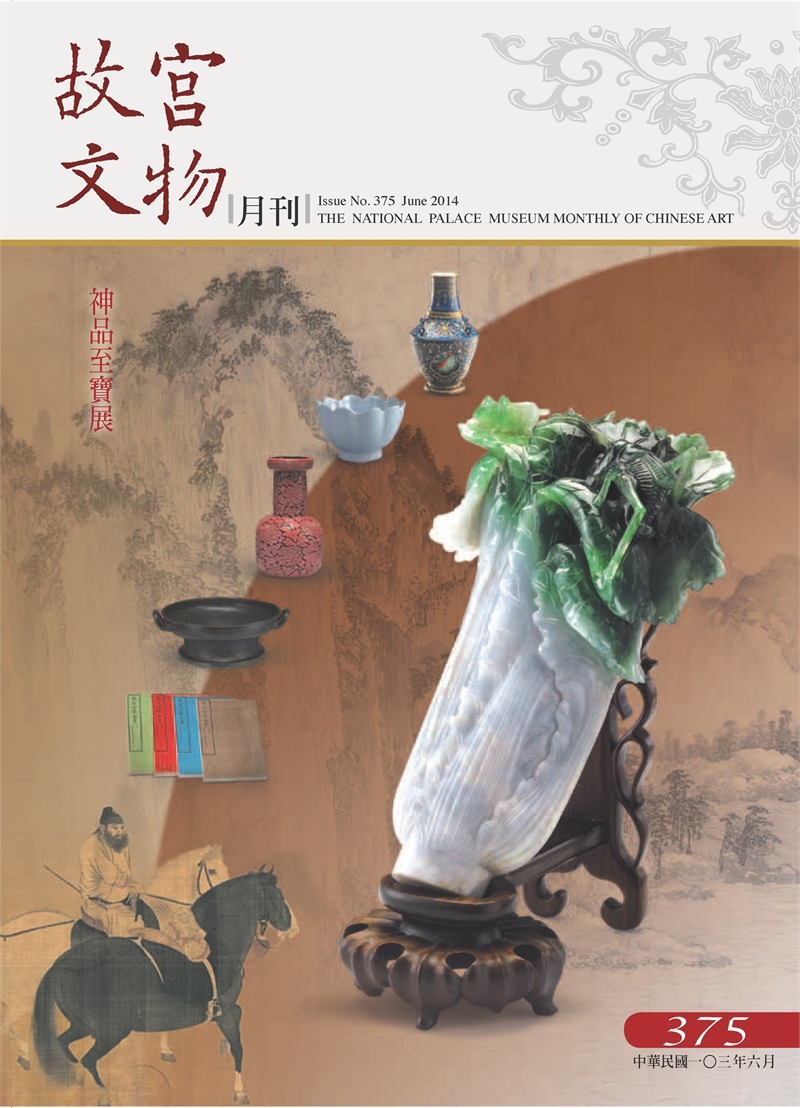 The National Palace Museum Monthly of Chinese Art (no. 375, June) (in Chinese)