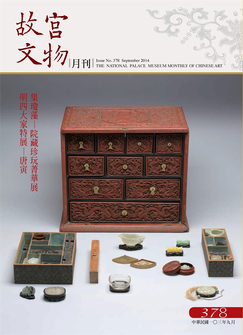 The National Palace Museum Monthly of Chinese Art (no. 378, September) (in Chinese)