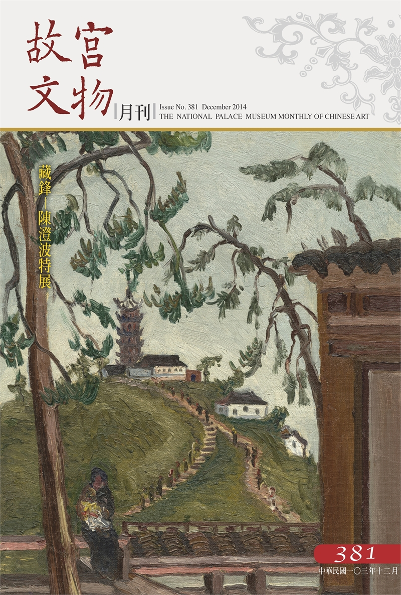 The National Palace Museum Monthly of Chinese Art (no. 381, December) (in Chinese)