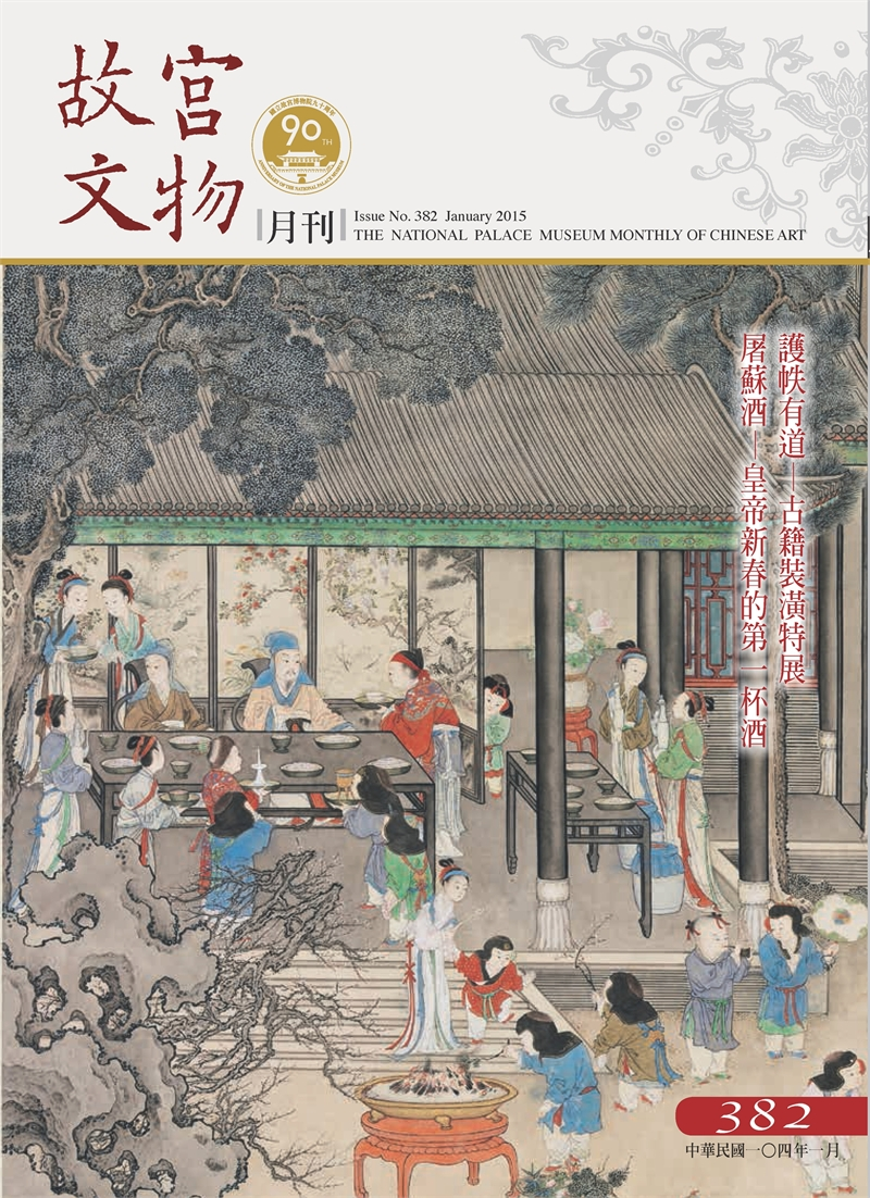 The National Palace Museum Monthly of Chinese Art (no. 382, Jan) (in Chinese)