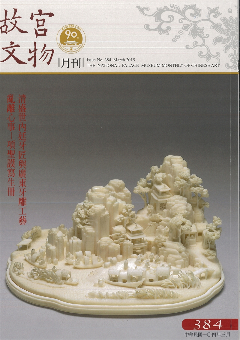 The National Palace Museum Monthly of Chinese Art (no. 384, Mar) (in Chinese)