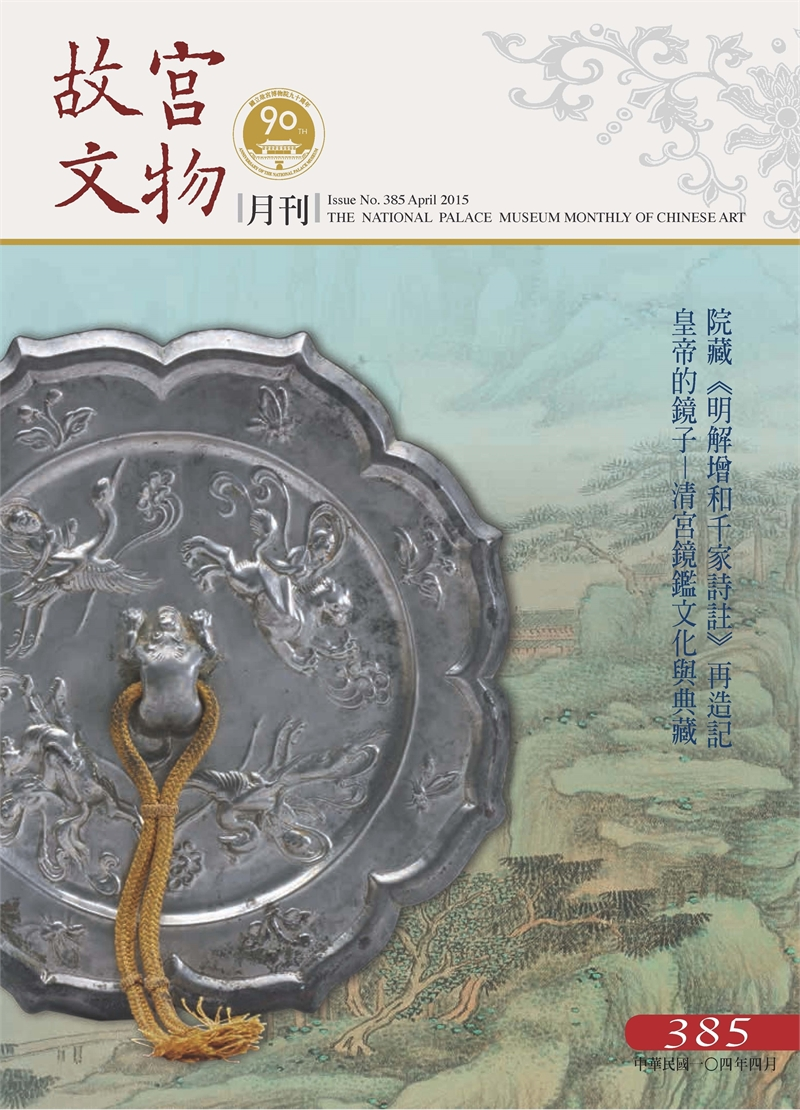 The National Palace Museum Monthly of Chinese Art (no. 385, April) (in Chinese)
