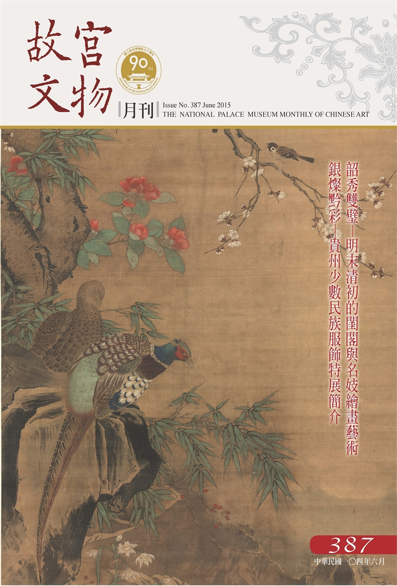 The National Palace Museum Monthly of Chinese Art (no. 387, June) (in Chinese)