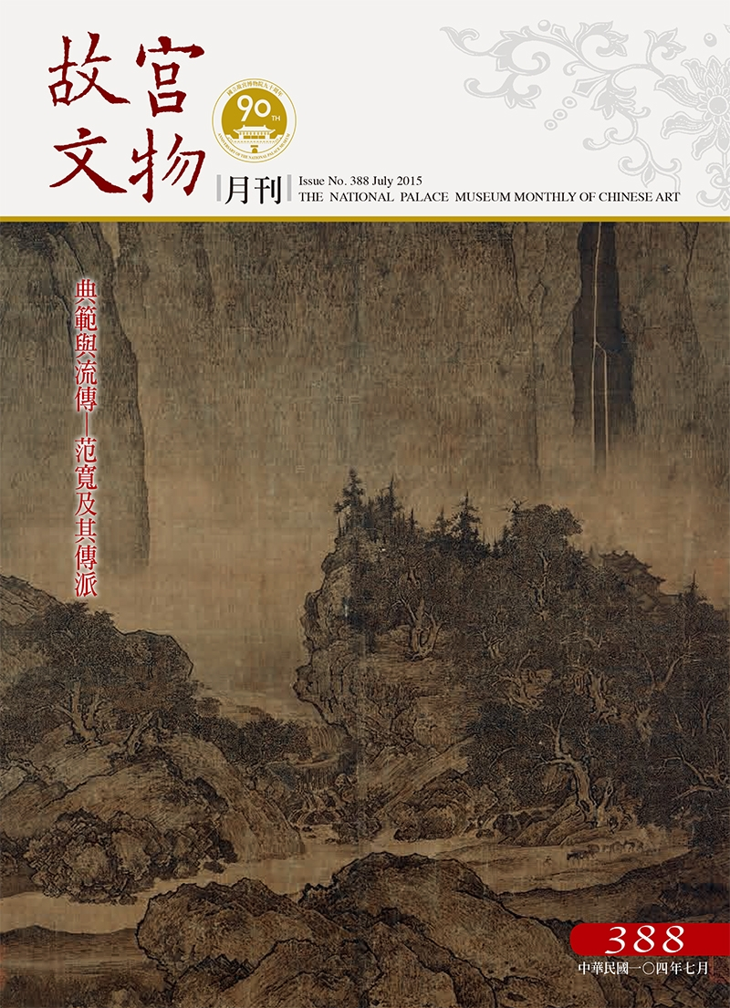 The National Palace Museum Monthly of Chinese Art (no. 388, July) (in Chinese)