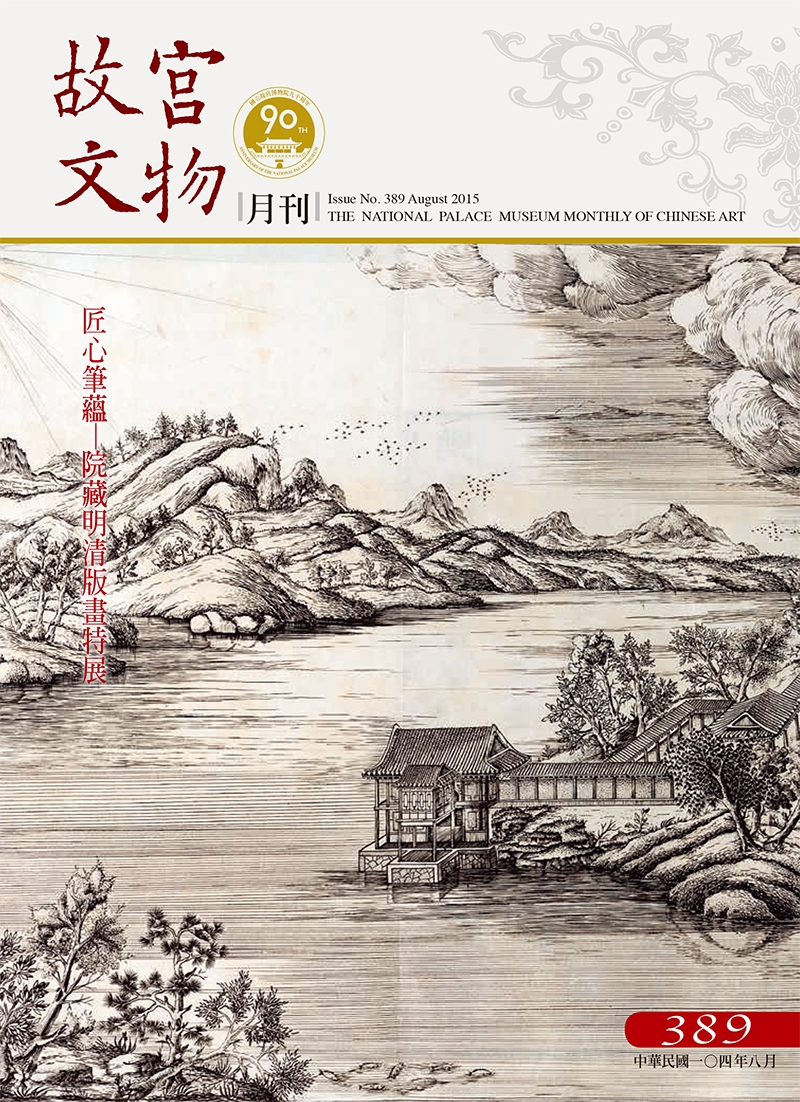 The National Palace Museum Monthly of Chinese Art (no. 389, August) (in Chinese)