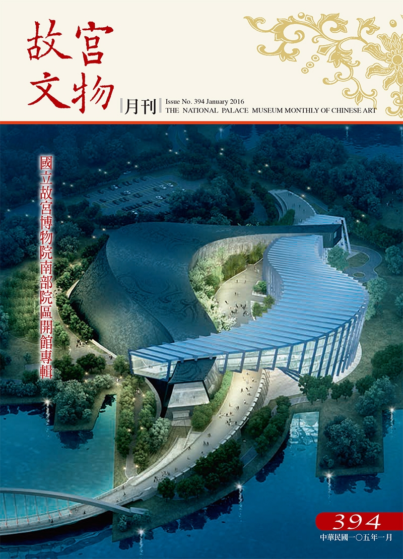 The National Palace Museum Monthly of Chinese Art (no. 394, January) (in Chinese)
