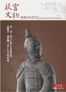 The National Palace Museum Monthly of Chinese Art (no. 398, May) (in Chinese)