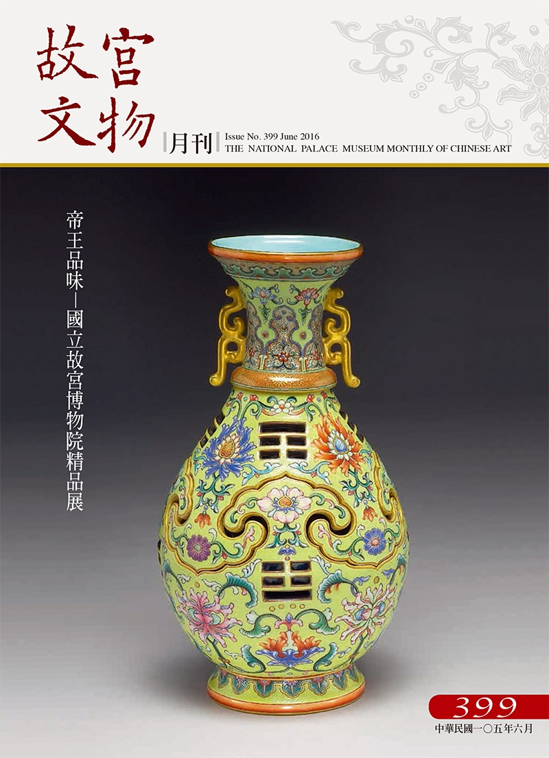 The National Palace Museum Monthly of Chinese Art (no. 399, June) (in Chinese)