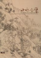 Landscape Reunited: Huang Gongwang and