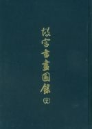 Illustrated Catalog of Painting and Calligraphy in the National Palace Museum (Vol.29)(in Chinese)