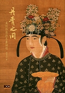 Within the Painting:Restoration of Beauty and Discussions on Famous Paintings (in Chinese)